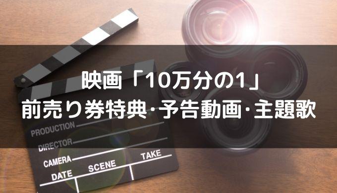 映画「10万分の1」の前売り券(ムビチケ)の特典は?予告動画や主題歌も凄い!?