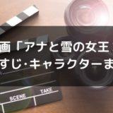 映画「アナと雪の女王2」のあらすじと新キャラクターの名前&画像等も調査!