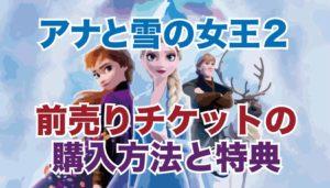 映画「アナと雪の女王2」前売り券はコンビニで購入可能?特典や買う方法も