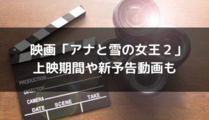 映画「アナと雪の女王2」公開上演期間はいつからいつまで?新予告動画も解禁!