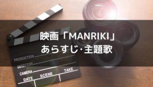 映画「MANRIKI(万力)」のあらすじ&ストーリーとネタバレ内容や主題歌も!