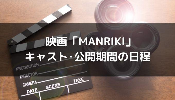 映画「MANRIKI万力」キャストまとめ!公開期間の日程はいつからいつまで?