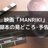 映画「MANRIKI万力」見どころや音楽&予告編動画が凄い!脚本は意外な発想から!?