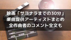 映画「サヨナラまでの30分」楽曲提供アーティストまとめ&作曲者コメント全文