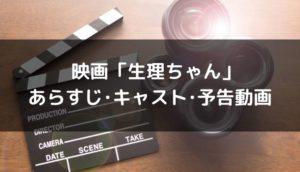 映画「生理ちゃん」あらすじや主題歌と出演キャストまとめ!予告編動画も