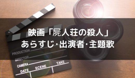 映画「屍人荘の殺人」のあらすじネタバレは?出演キャストと主題歌も調査!