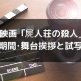 映画「屍人荘の殺人」公開日や上映期間はいつ?舞台挨拶や試写会も調査!