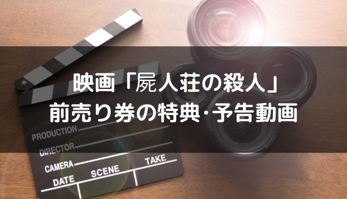 映画「屍人荘の殺人」の前売り券(ムビチケ)の特典は何?予告動画も!