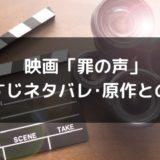 映画「罪の声」