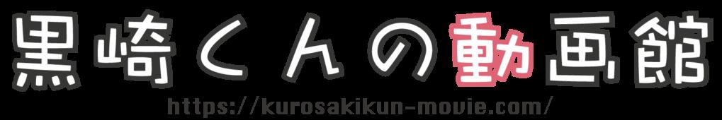 黒崎くんの動画館