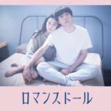 映画「ロマンスドール」高橋一生と蒼井優