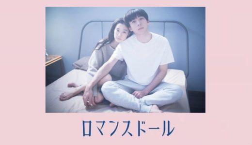 映画「ロマンスドール」高橋一生と蒼井優のラブシーン動画や主要キャストも!