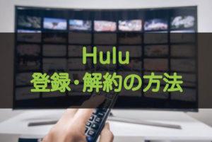 Huluの簡単な登録・解約方法
