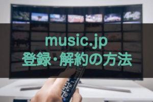 music.jpの簡単な登録・解約方法