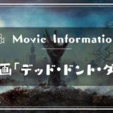 映画「デッド・ドント・ダイ」