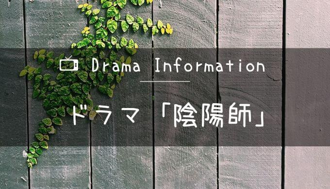 ドラマスペシャル「陰陽師」