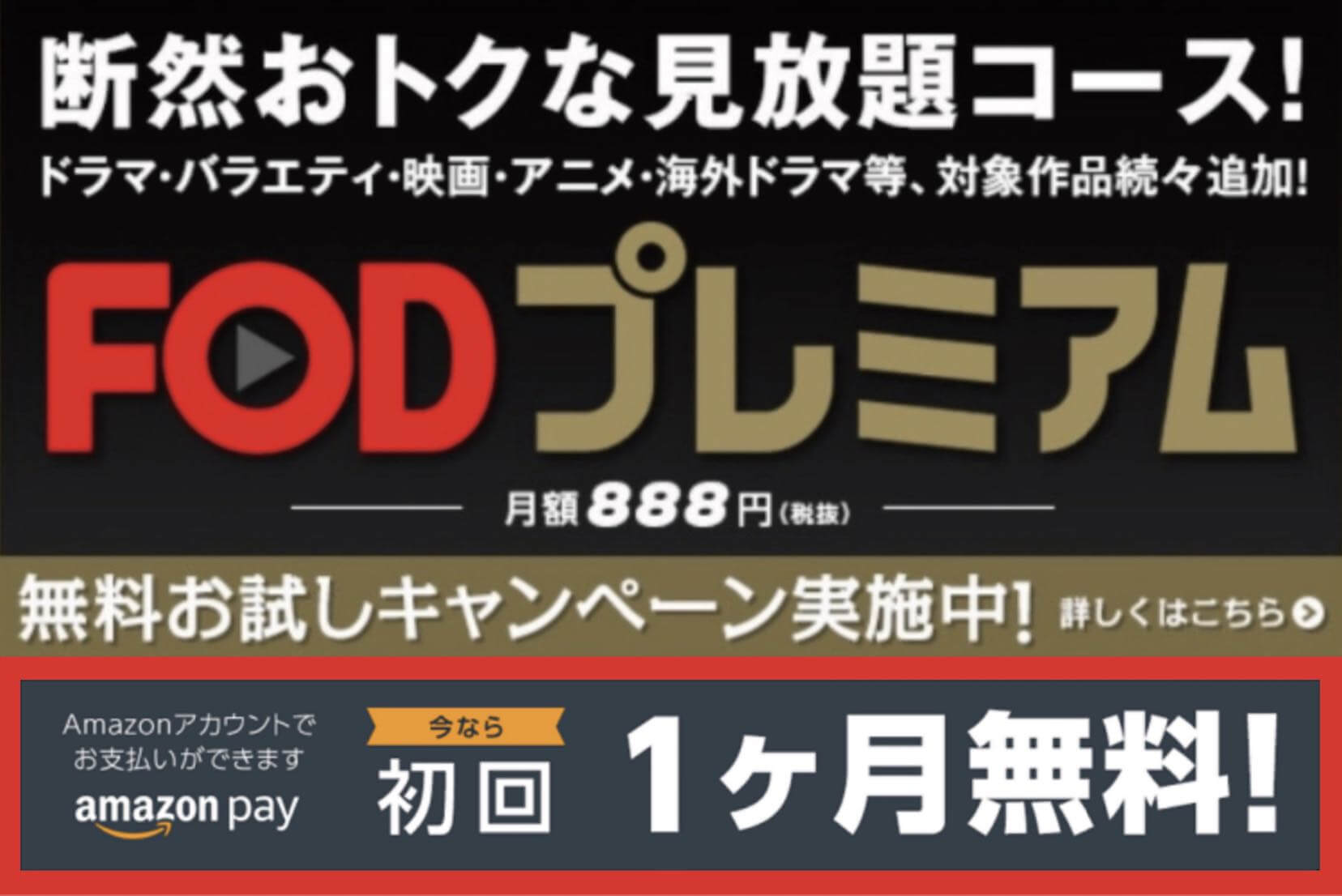 FODプレミアム1ヶ月間の無料登録で映画やドラマなど動画が見放題!