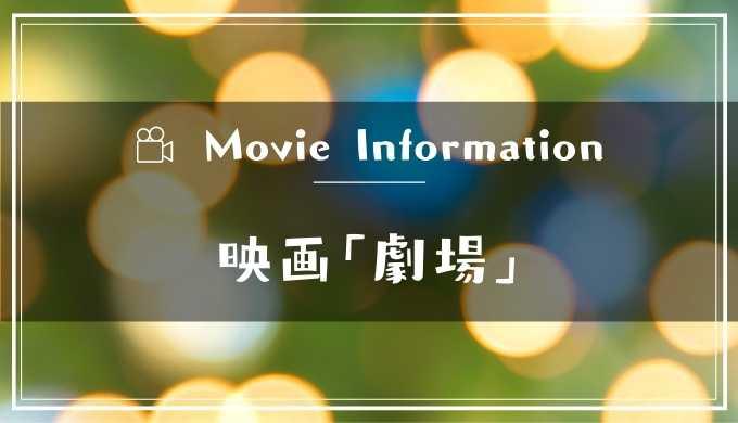 映画「劇場」