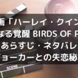 映画「ハーレイ・クインの華麗なる覚醒 BIRDS OF PREY」