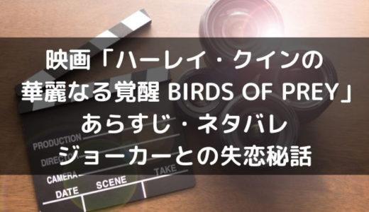 映画「ハーレイ・クインの華麗なる覚醒 BIRDS OF PREY」のあらすじネタバレ!キャスト情報やジョーカーとの失恋秘話も