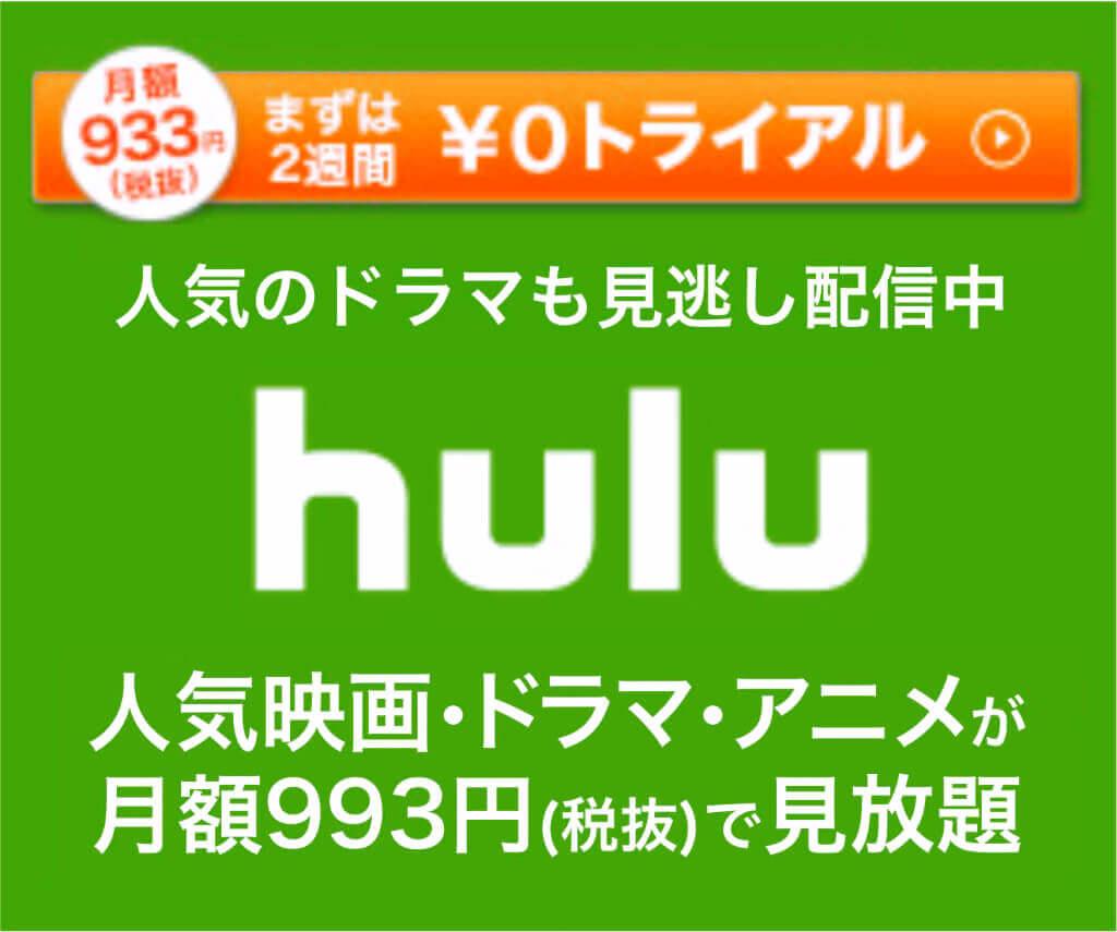 Hulu2週間の無料登録で映画やドラマなど動画が見放題!