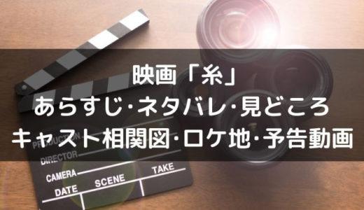 映画「糸」あらすじとネタバレ結末|キャスト相関図とロケ地や予告動画と見どころ感想も