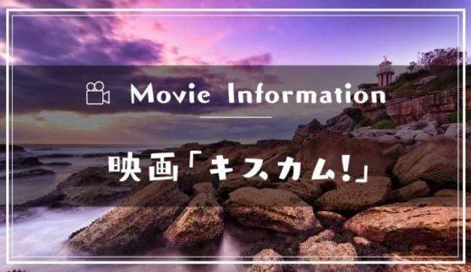 映画「キスカム!~COME ON,KISS ME AGAIN!~」のあらすじネタバレ結末!キャスト情報や予告動画と見どころも