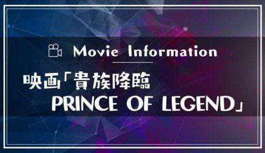 映画「貴族降臨 PRINCE OF LEGEND」のあらすじネタバレ!キャスト情報や予告動画と見どころも