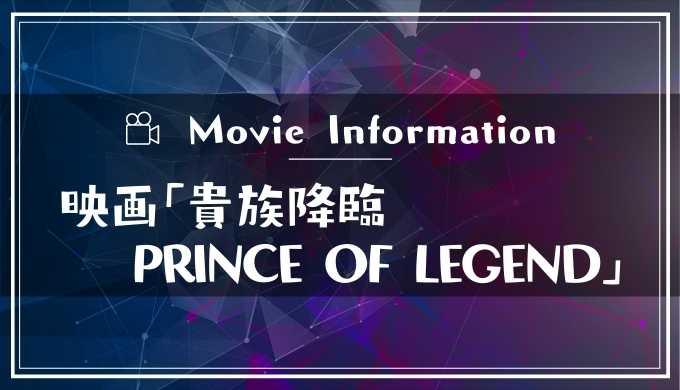 映画「貴族降臨 PRINCE OF LEGEND」