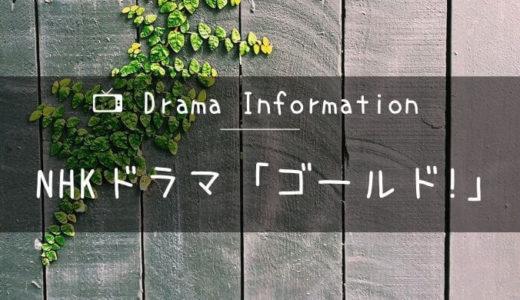 NHKドラマ「ゴールド!」あらすじネタバレ|見逃し配信の無料視聴方法やキャスト情報