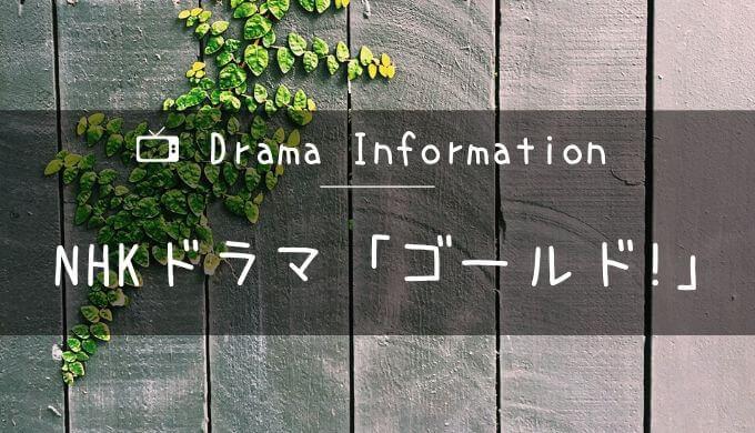 NHKドラマ「ゴールド!」(3/27放送)あらすじネタバレ|見逃し配信の無料視聴方法やキャスト情報