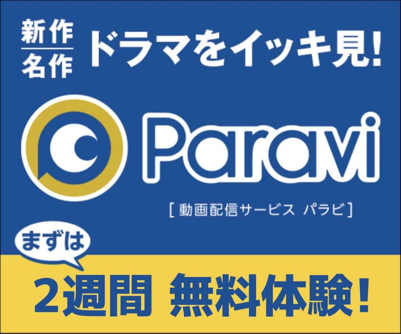 Paravi2週間の無料登録で映画やドラマなど動画が見放題!