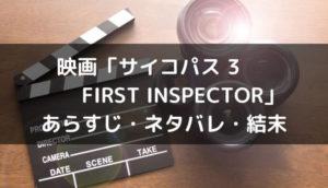 映画「PSYCHO-PASS サイコパス 3 FIRST INSPECTOR」