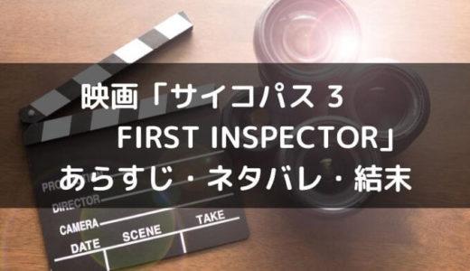 映画「PSYCHO-PASSサイコパス3 FIRST INSPECTOR」のあらすじやネタバレ結末は?感想や口コミ評判も