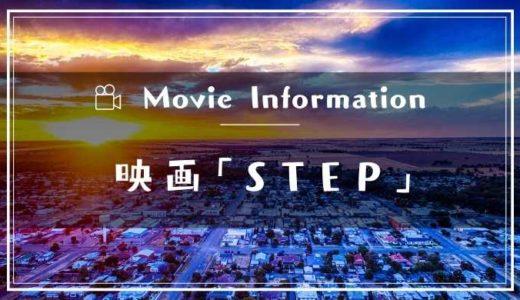 映画「ステップ」あらすじネタバレ結末や原作との違いは?予告動画と感想やキャスト情報も