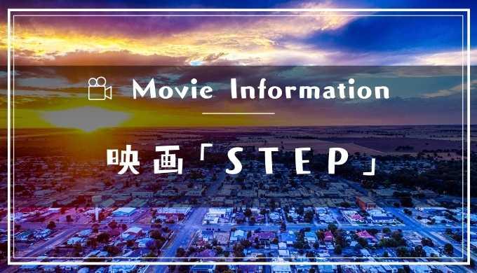 映画「ステップ」
