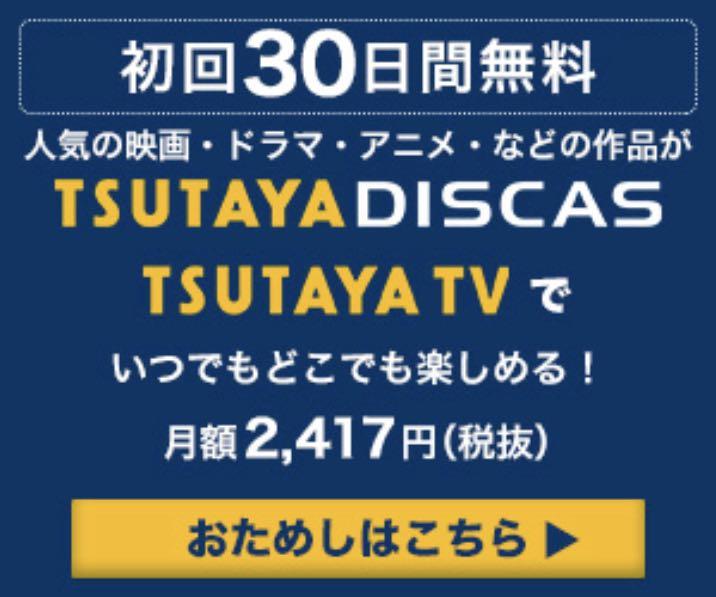 TSUTAYA DISCAS・TSUTAYA TVの30日間の無料登録で映画やドラマなど動画が見放題!