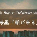 映画「朝が来る」