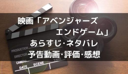 映画「アベンジャーズ エンドゲーム」あらすじネタバレ|評価や感想と予告動画も