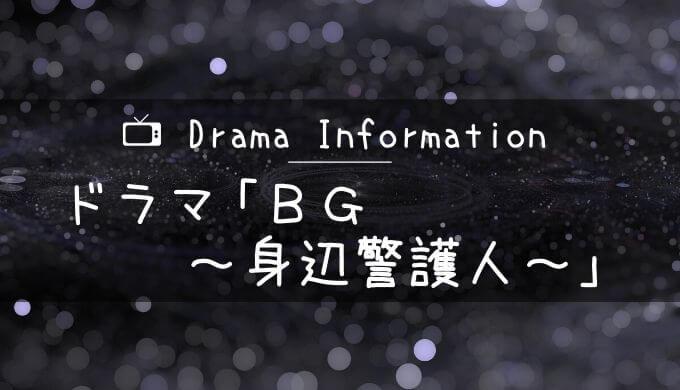 ドラマ「BG~身辺警護人~」