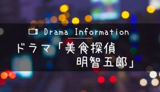 ドラマ「美食探偵 明智五郎」のあらすじや見どころ|キャスト情報と予告動画も