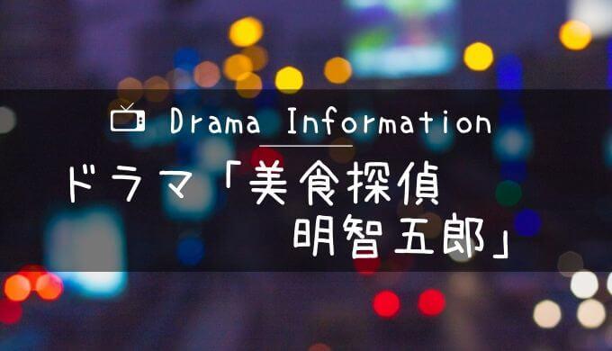 ドラマ「美食探偵 明智五郎」
