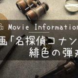 映画「名探偵コナン 緋色の弾丸」