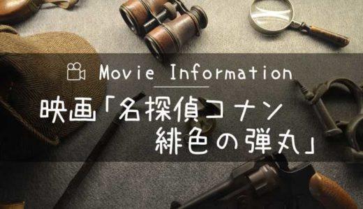 映画「名探偵コナン 緋色の弾丸」あらすじと見どころや感想|予告動画とグッズや試写会情報も