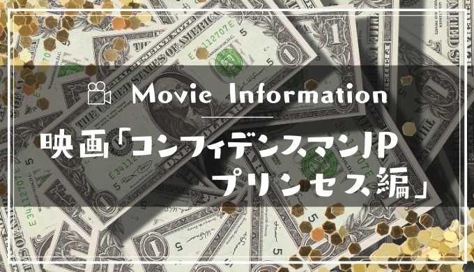 映画「コンフィデンスマンJPプリンセス編」