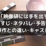 実写映画「映像研には手を出すな!」