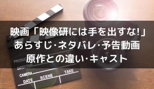 実写映画「映像研には手を出すな!」あらすじネタバレ|原作との違いやキャストと予告動画も
