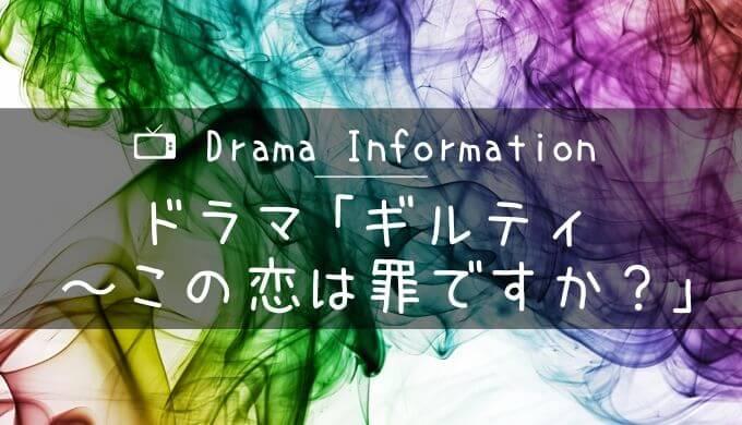 ドラマ「ギルティ~この恋は罪ですか?~」