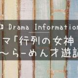 ドラマ「行列の女神~らーめん才遊記~」