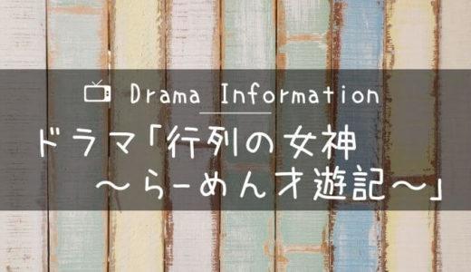 ドラマ「行列の女神~らーめん才遊記~」あらすじネタバレ|キャストとロケ地や原作との違い
